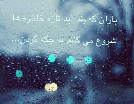 عکس روز بارانی 10 عکس نوشته جذاب و خاص روزهای بارانی و عکس پروفایل بارانی و باران پاییزی عکس
