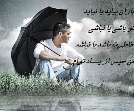 عکس روز بارانی 11 عکس نوشته جذاب و خاص روزهای بارانی و عکس پروفایل بارانی و باران پاییزی عکس