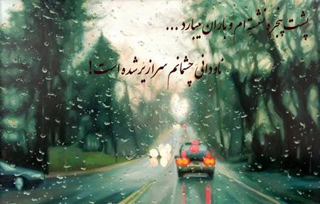 تصاویر عاشقانه روز بارانی