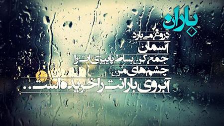 کارت پستال روز بارانی