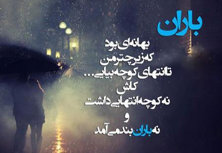 عکس نوشته جذاب و خاص روزهای بارانی