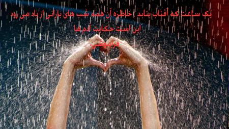 عکس روز بارانی 8 عکس نوشته جذاب و خاص روزهای بارانی و عکس پروفایل بارانی و باران پاییزی عکس