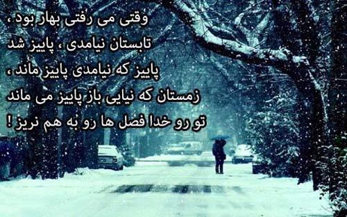 عکس های خفن عاشقانه زمستانی