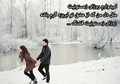 تصاویر عاشقانه و زیبای زمستانی
