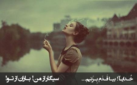 ع نوشته عاشقانه جدید روز بارانی