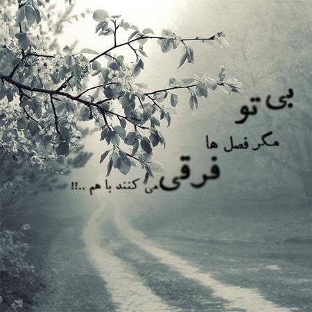 ع نوشته روزهای ابری و بارانی