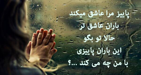 Barani 2 عکس نوشته جذاب و خاص روزهای بارانی و عکس پروفایل بارانی و باران پاییزی عکس