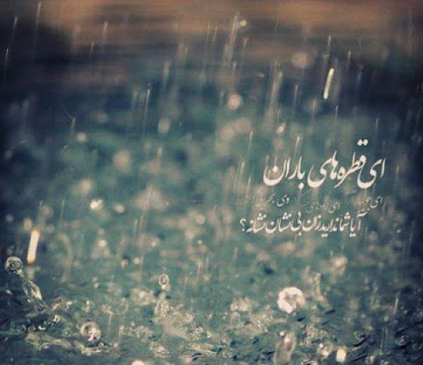 Barani 3 عکس نوشته جذاب و خاص روزهای بارانی و عکس پروفایل بارانی و باران پاییزی عکس