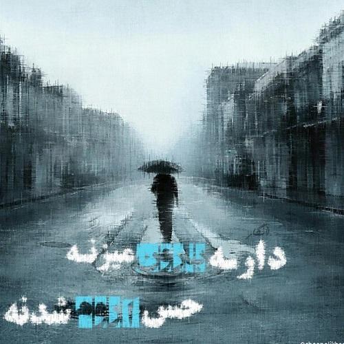 Barani 5 عکس نوشته جذاب و خاص روزهای بارانی و عکس پروفایل بارانی و باران پاییزی عکس