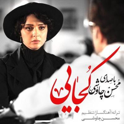 دانلود آهنگ جدید سریال شهرزاد به نام کجایی از محسن چاوشی