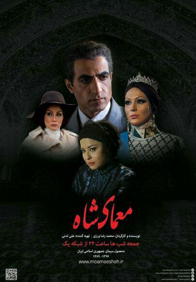 عکس محمدرضا شاه در کنار همسرانش در پوستر فیلم معمای شاه