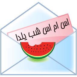 متن جدید شب یلدا