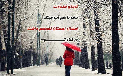 نتیجه تصویری برای جملات عاشقانه زمستانی