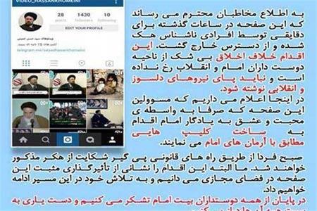 اینستاگرام سید حسن خمینی هک شد