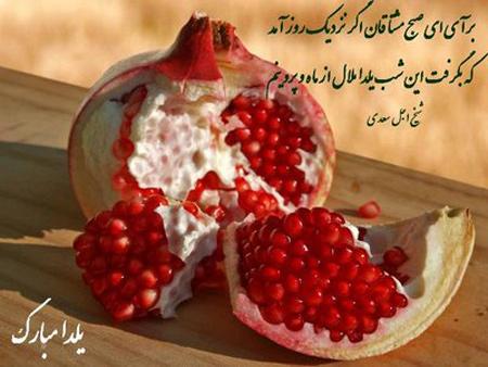 عکس نوشته های زیبای شب یلدا + عکس های پروفایل شب چله ایرانیان