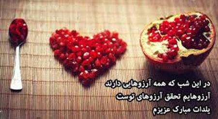عکس نوشته های زیبای شب یلدا