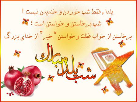 عکس نوشته های زیبای شب یلدا و عکس های پروفایل شب چله ایرانیان