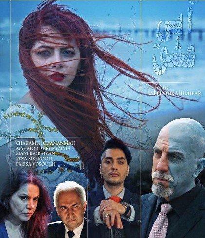 مانی کسراییان در سریال آبی عشق
