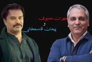 همکاری مهران مدیری و پیمان قاسم خانی در فیلم پلیس بازی