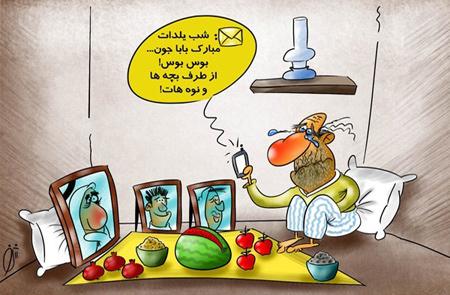 کاریکاتور شب یلدا
