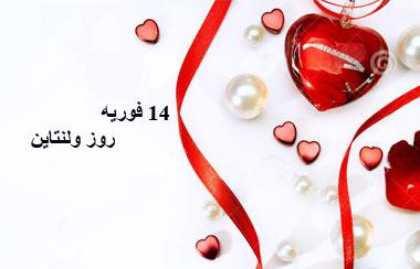 روز ولنتاین 94 روز عشاق Valentine 2016