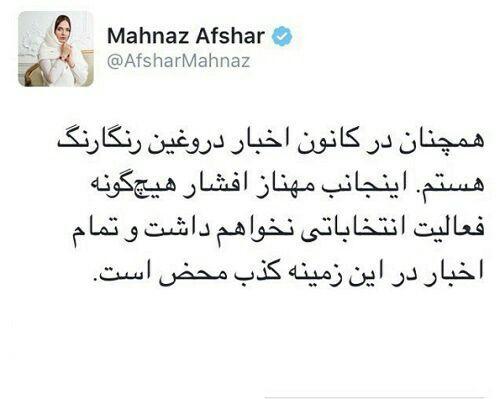 مهاز افشار با حمایت از مادرشوهرش وارد فعالیت انتخاباتی شده؟