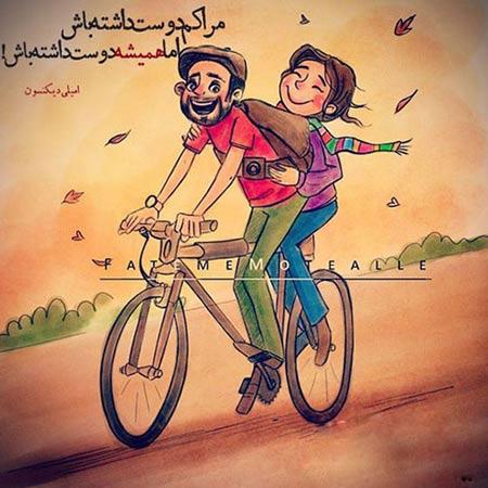 عکس نوشته های زیبا و رمانتیک