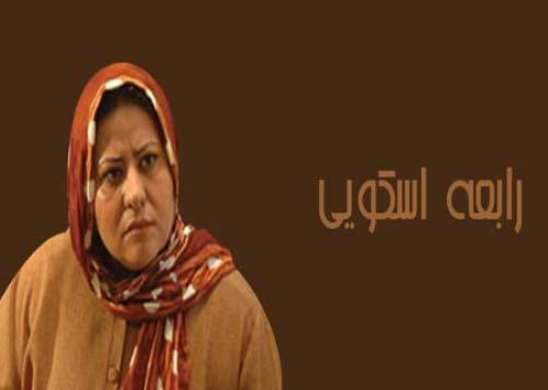 رابعه اسکویی بازیگر زن ایرانی به شبکه GEM TV پیوست
