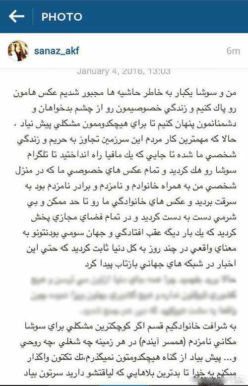 واکنش نامزد سوشا مکانی به بازداشت کردن او