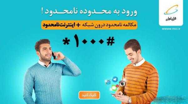 سرویس مکالمه نامحدود همراه اول و ایرانسل حذف شد