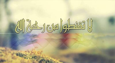 آیه های امیدبخش قرآن