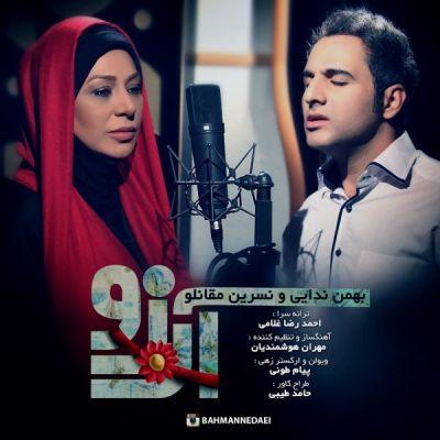 دانلود آهنگ بازیگر زن کشورمان نسرین مقانلو و بهمن ندایی به نام آرزو
