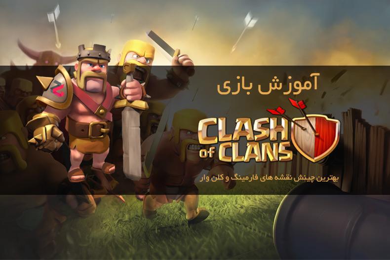 آموزش بهترین چینش نقشه های Farming و Clan War در بازی کلش