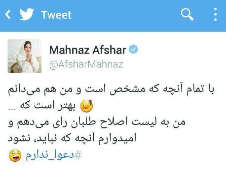 Mahnaz Afshar (2)