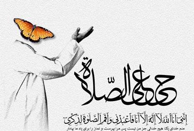 آثار عالی نماز بر بدن از نظر پزشکی