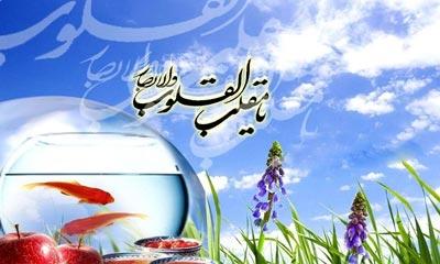 اعمال مذهبی در عید نوروز
