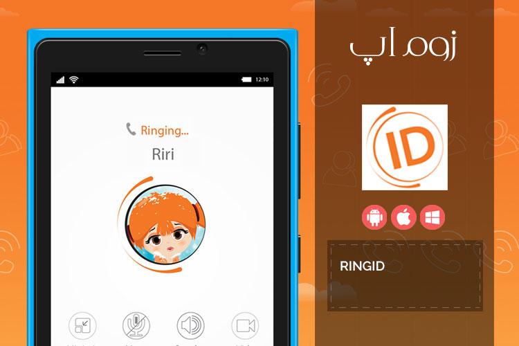 دانلود ringID، مسنجر با امکان تماس صوتی و تصویری اندروید، آی او اس و ویندوز