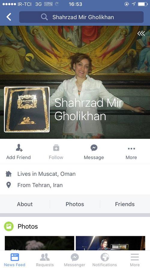 کشف حجاب شهرزاد میر قلی خان