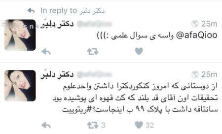 جدیدترین تصاویر خفن و خنده دار تلگرام و شبکه های اجتماعی