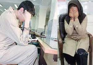 زن صیغه ای پزشک 28 ساله را فریب داد!