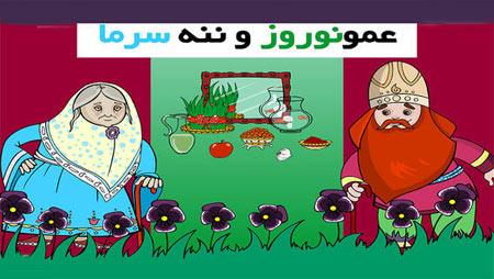 تاریخچه عمو نوروز و ننه سرما