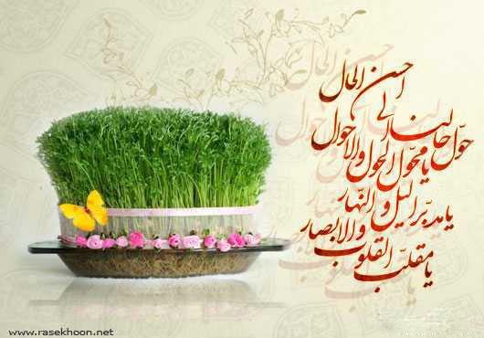 اس ام اس رسمی تبریک عید نوروز 95