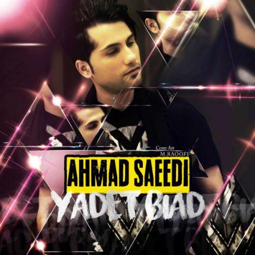 دانلود آهنگ جدید احمد سعیدی بنام یادت بیاد