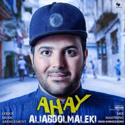 دانلود آهنگ جدید علی عبدالمالکی بنام آهای