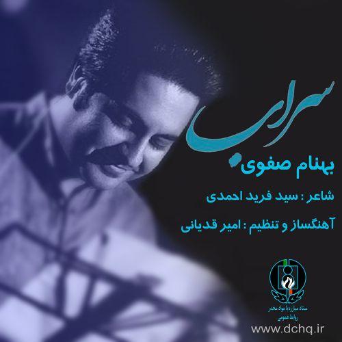 دانلود آهنگ جدید بهنام صفوی بنام سراب