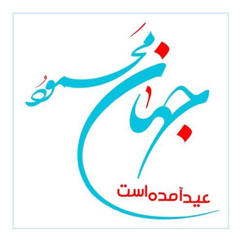 دانلود آهنگ جدید محمود جهان بنام عید آمد