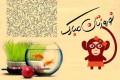 اس ام اس تبریک عید نوروز سری 4