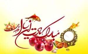 اس ام اس ادبی و زیبای تبریک نوروز (2)