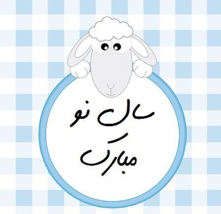 تکست های خفن و اس ام اس ها خنده دار عید نوروز