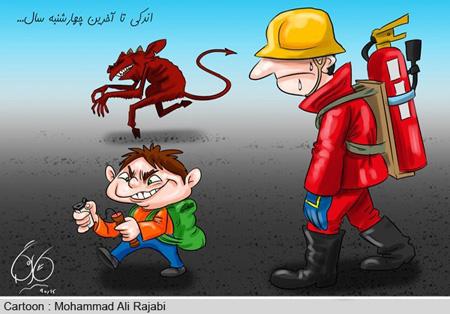 کاریکاتور چهارشنبه سوری